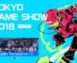 東京ゲームショウ2018(TGS 2018) に先行入場できるサポーターズチケットは7月22日より販売開始!