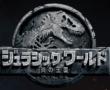 『映画』ジュラシックワールド/炎の王国 次回作は恐竜の惑星になる予感!