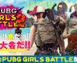 PUBG GIRLS BATTLEが過疎主と売れないアイドルたちの宣伝の場と化している件について