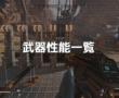 『APEX』武器性能まとめ 強武器はスピットファイア&ピースキーパー